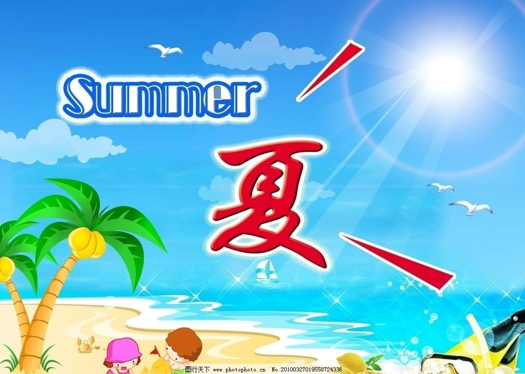 夏pop海报图片