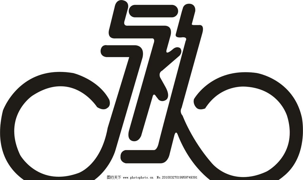 永久 电动车 自行车 标志 企业logo标志 标识标志图标 矢量 cdr