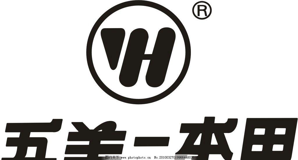 本田 企业logo标志 标识标志图标 矢量 cdr
