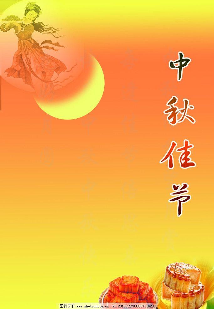 中秋佳节背景 嫦娥奔月 月亮 月饼 花朵 中秋佳节 海报设计 广告设计