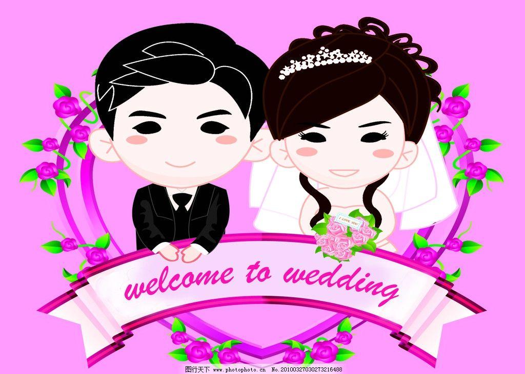 结婚卡通人 结婚展板 结婚迎宾牌 wedding 卡通男女 展板模板 广告