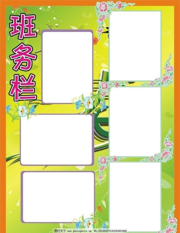 幼儿园幼儿表扬栏设计图片展示