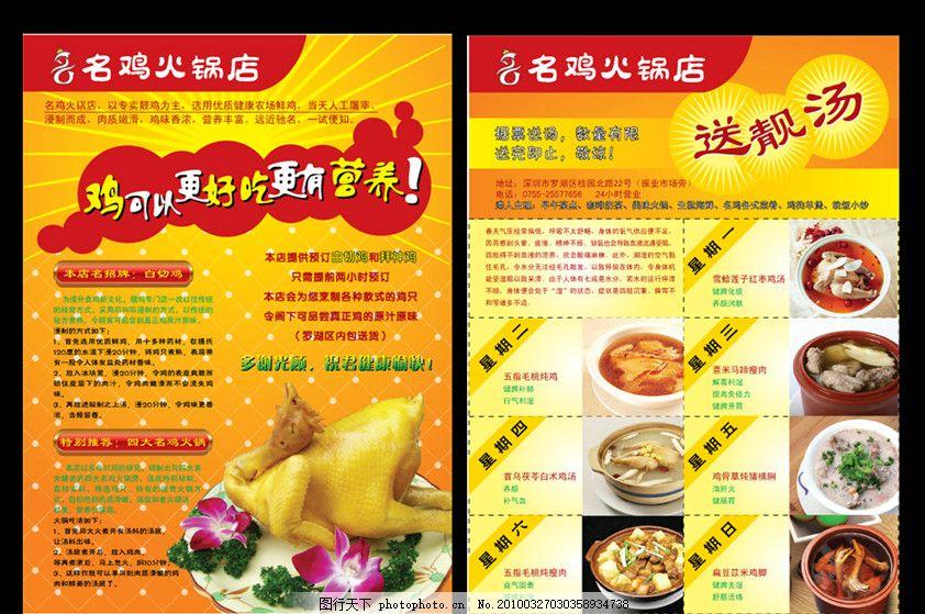 火锅店宣传单 名鸡火锅 火锅 宣传单 鸡肉 鸡汤 鸡手 光芒 店庆 优惠