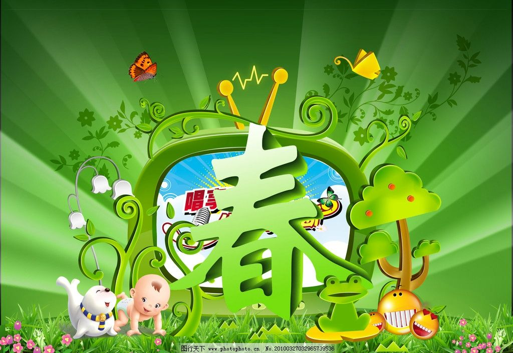 卡通春天吊旗 儿童 草地 电视 动漫 春天 笑脸 花纹 蝴蝶 绿色 背景