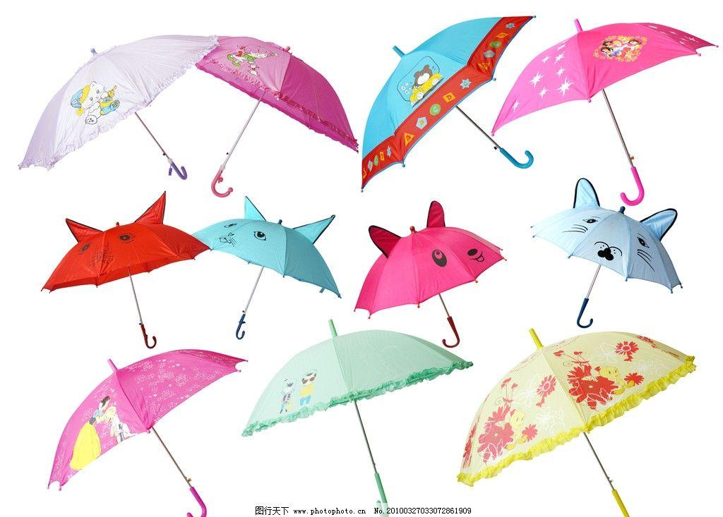 伞 设计 矢量 矢量图 素材 雨伞 1024_733