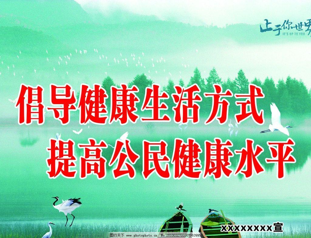 创卫 环保 保护环境 美丽