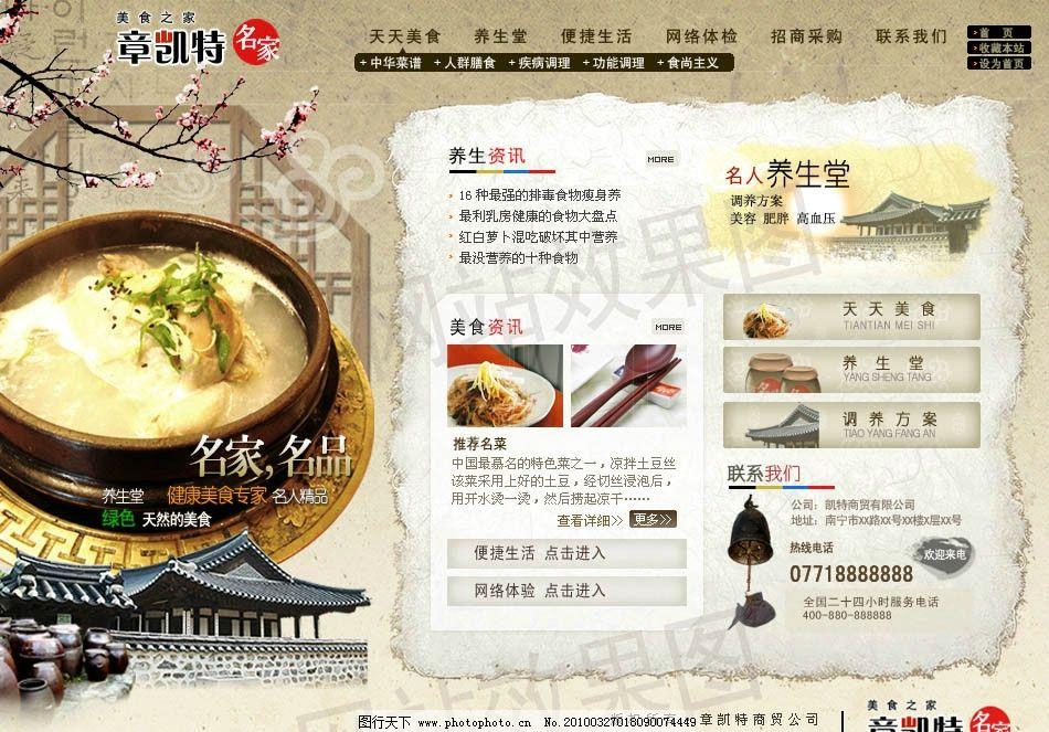 美食网站模板图片_网页界面模板_ui界面设计_图行天下