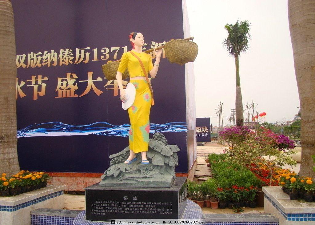 西双版纳 傣族 傣族雕像 景洪 版纳风情 版纳美景 版纳人文 版纳雕塑