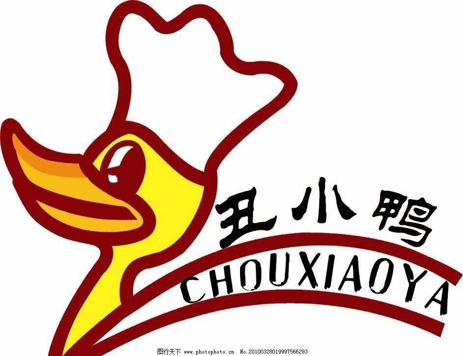 丑小鸭 logo 企业 餐饮 企业logo标志 标识标志图标 矢量 cdr