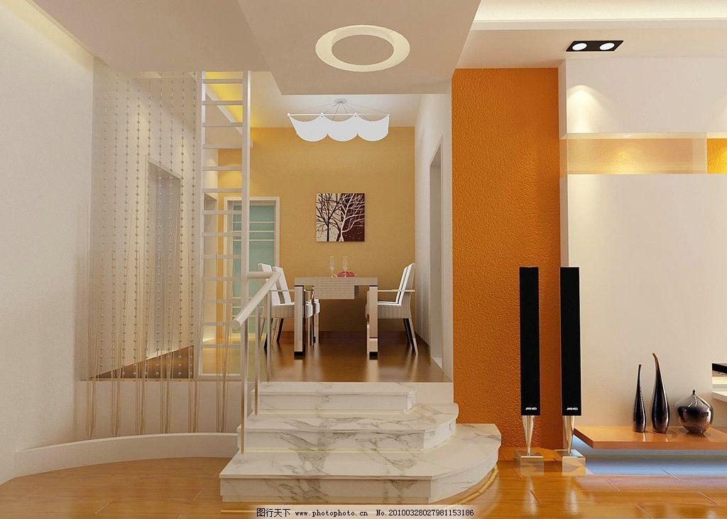 客厅效果图 餐桌 隔断 楼梯扶手 大理石楼梯踏步 室内设计 环境设计