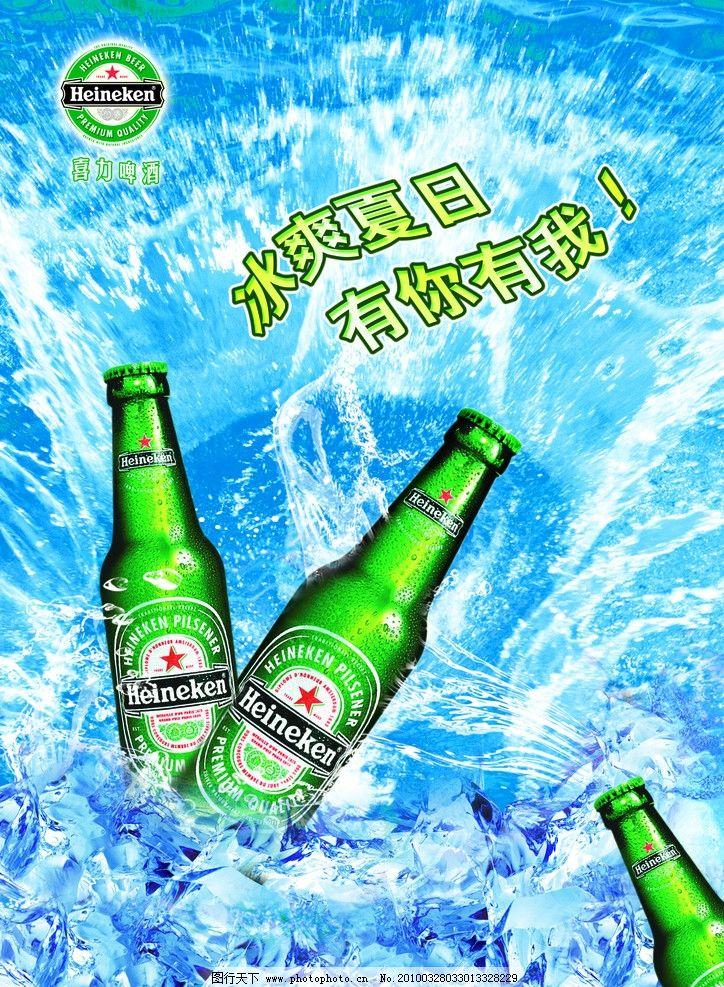 喜力啤酒最新广告_求喜力啤酒广告曲-