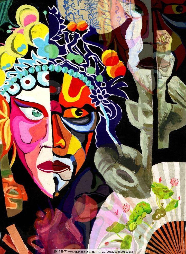 脸谱 文化 艺术 手绘