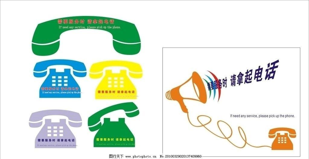 电话 喇叭 矢量 cdr 话筒 需要服务时请拿起电话 其他 标识标志图标图片