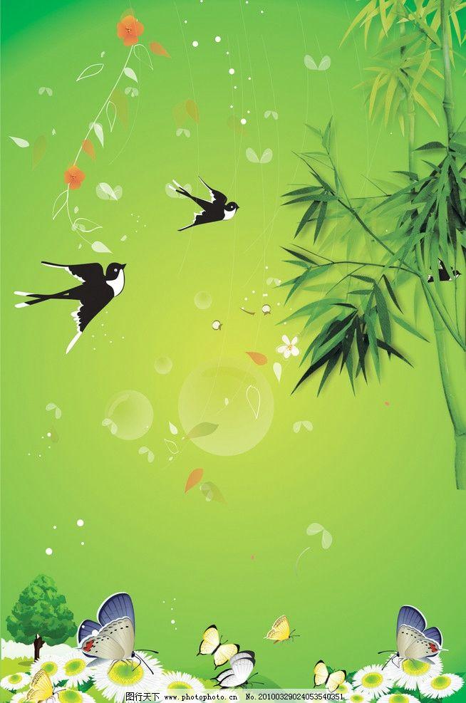 竹子 蝴蝶 花 燕了 飘散的树叶 绿色背景 自然风景 自然景观 矢量 cdr
