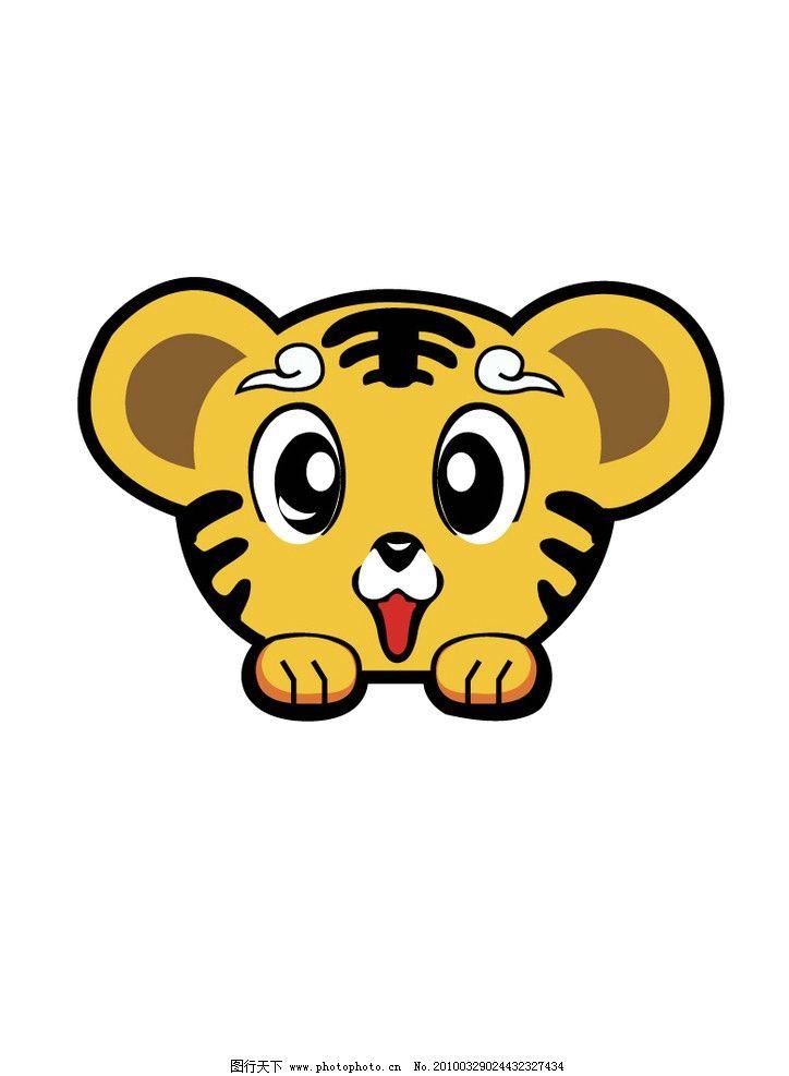 可爱小虎 可爱 小虎 大耳朵 野生动物 生物世界 矢量 ai
