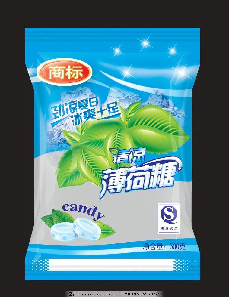 薄荷糖 清凉薄荷糖 糖果 雪山 薄荷叶 冰块 字体 包装设计 食品
