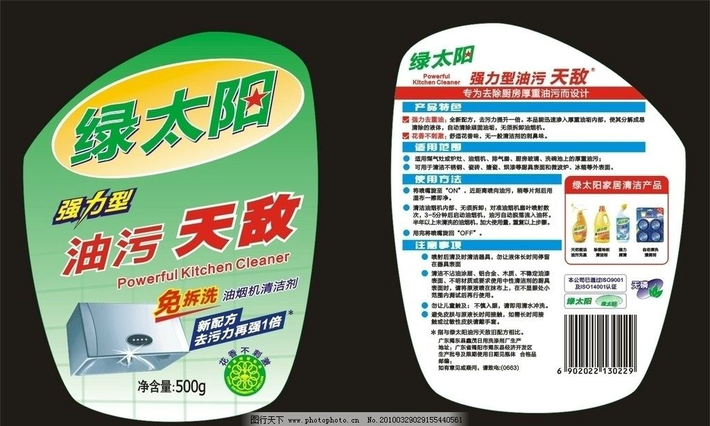 油污清洁剂 油烟机清洁剂 免拆洗 强力型 包装设计 广告设计 矢量 cdr