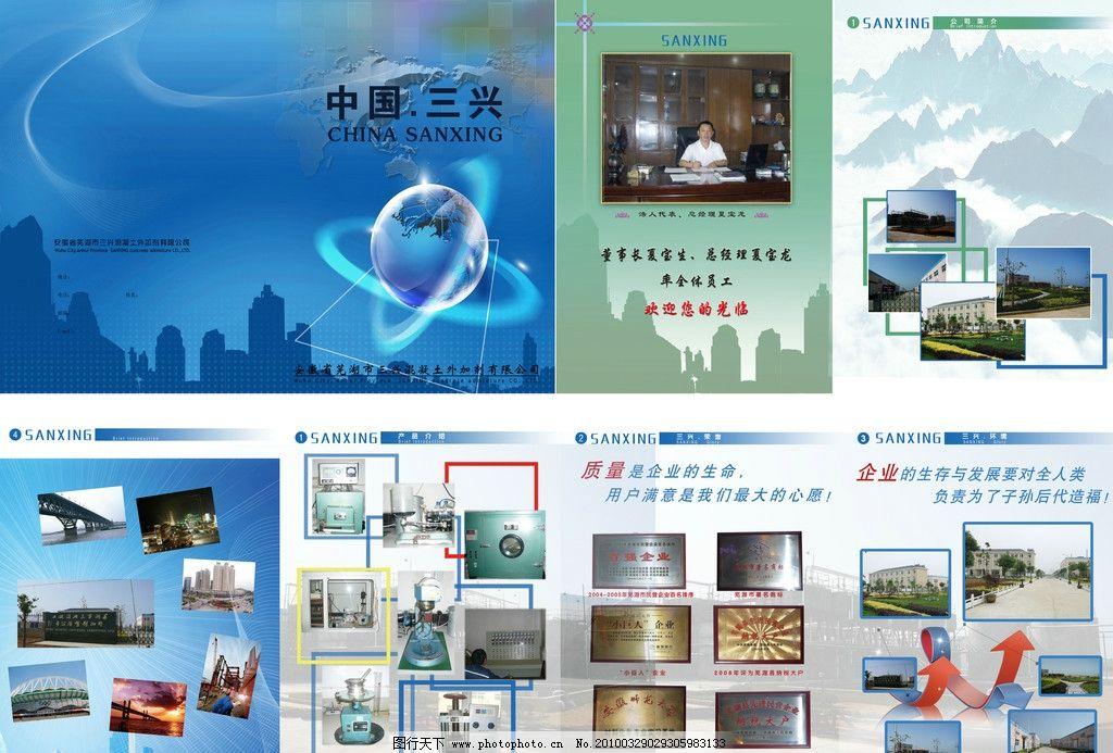 三兴宣传画册 宣传单页 平面广告 平面设计 公司画册 三兴集团