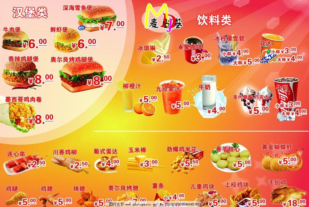 汉堡店宣传图片