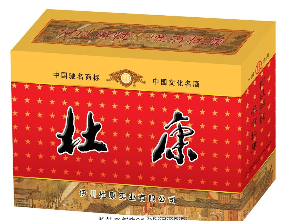 酒包装(展开图) 酒包装展开图 包装设计 箱子 盒子 礼品盒 清明上河图