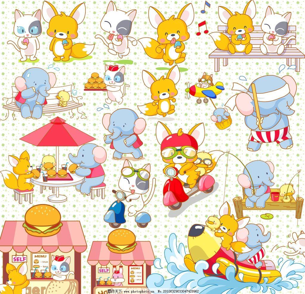 可爱 动物 狐狸 猫 大象 玩耍 花 童话 洗澡 骑车 小鸡 钓鱼 饮食