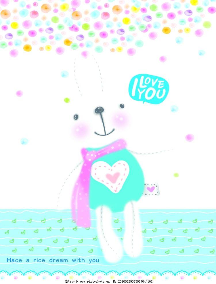 卡通图案设计 咪兔 可爱 卡通 图案 时尚 其他 psd分层素材 源文件