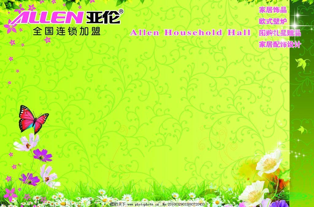 粉绿色欧式墙纸