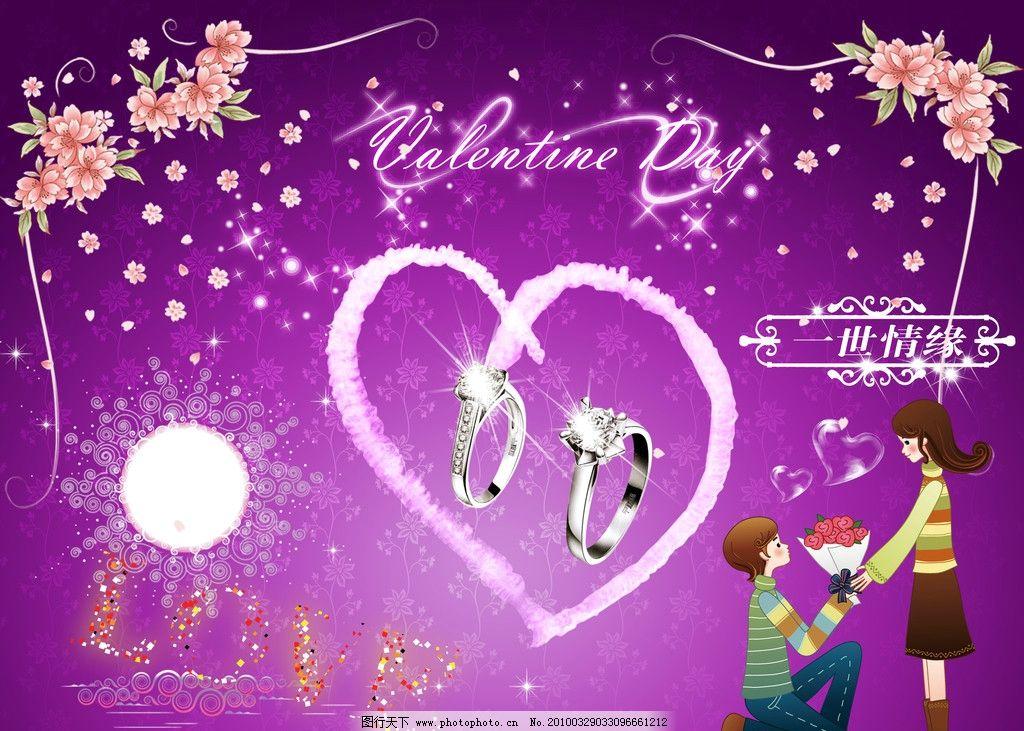紫色背景 卡通人 情侣 戒指 花边 艺术字 心形 花朵 浪漫背景