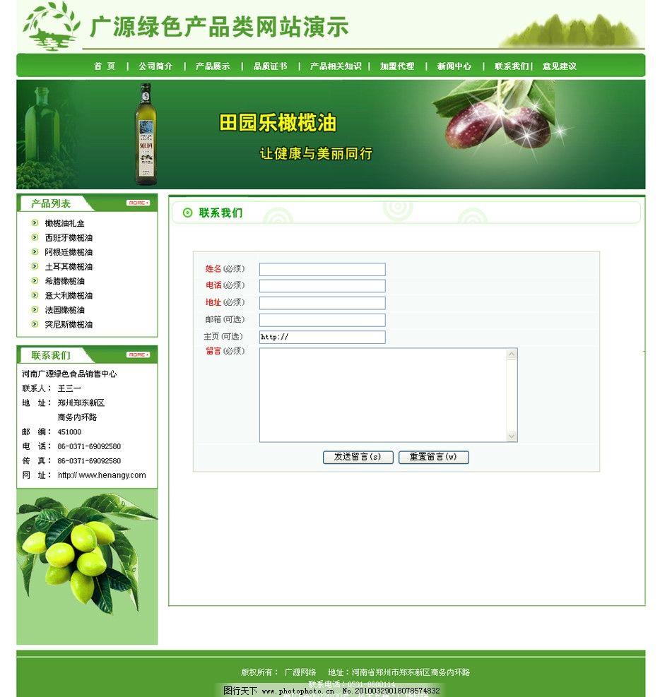 设计图库 ui界面设计 网页界面模板  绿色食品类网页 留言板页面 中