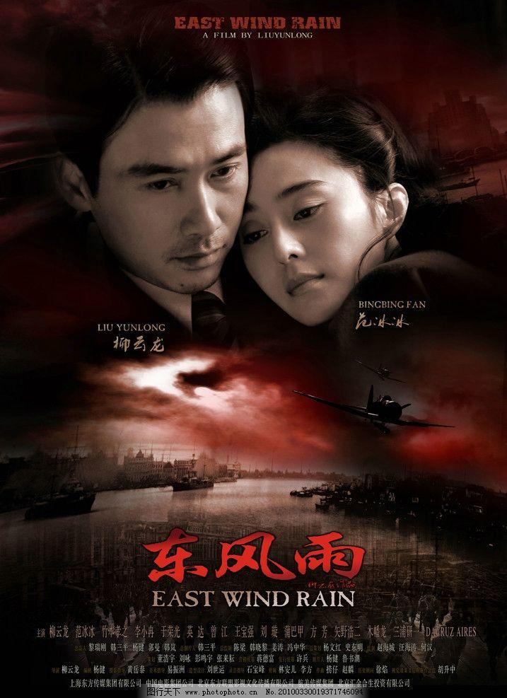 东风雨 高清原版电影海报图片