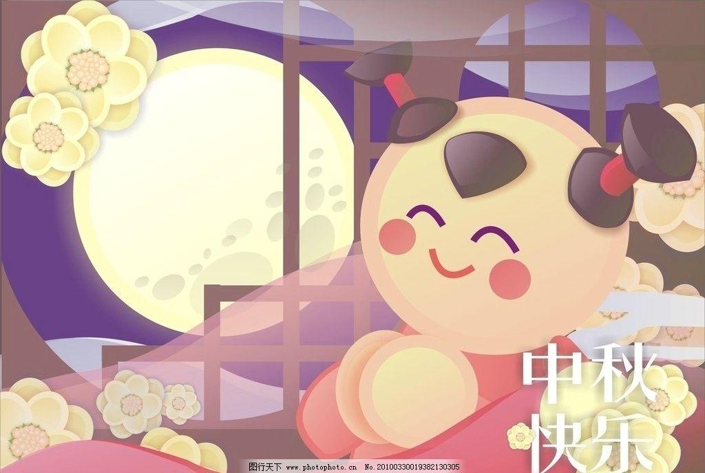中秋贺卡 中秋节 月亮 娃娃 儿童 卡通 桂花 中国风 国风 赏月