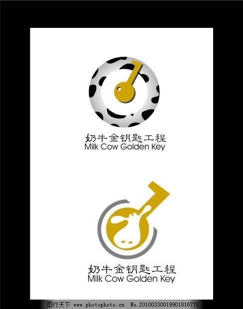 标志设计 标志 金钥匙 奶牛 工程 企业logo标志 标识标志图标 矢量 ai