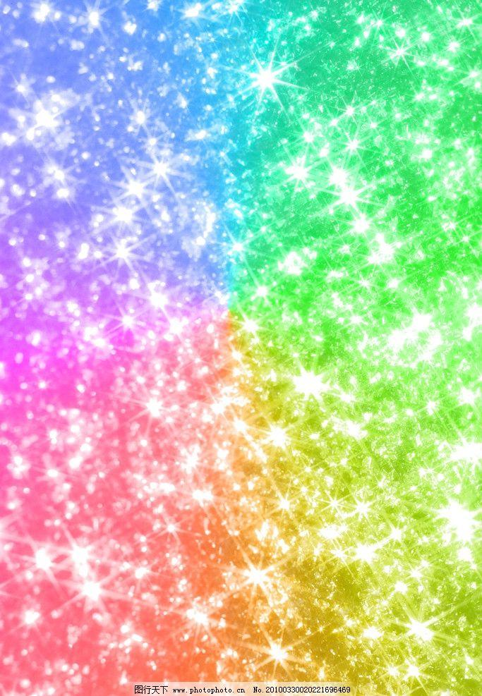彩色星星 设计图片 七彩背景 闪闪星图 背景底纹 底纹边框 设计 300dp
