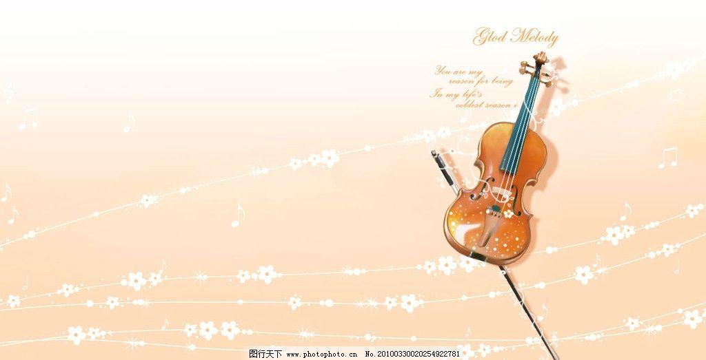 精美图片 小提琴 花边 音乐 背景底纹 底纹边框 设计 100dpi jpg图片