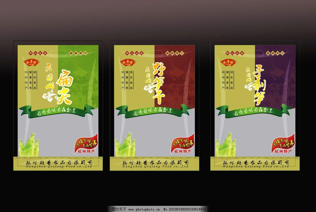 笋产品包装图片