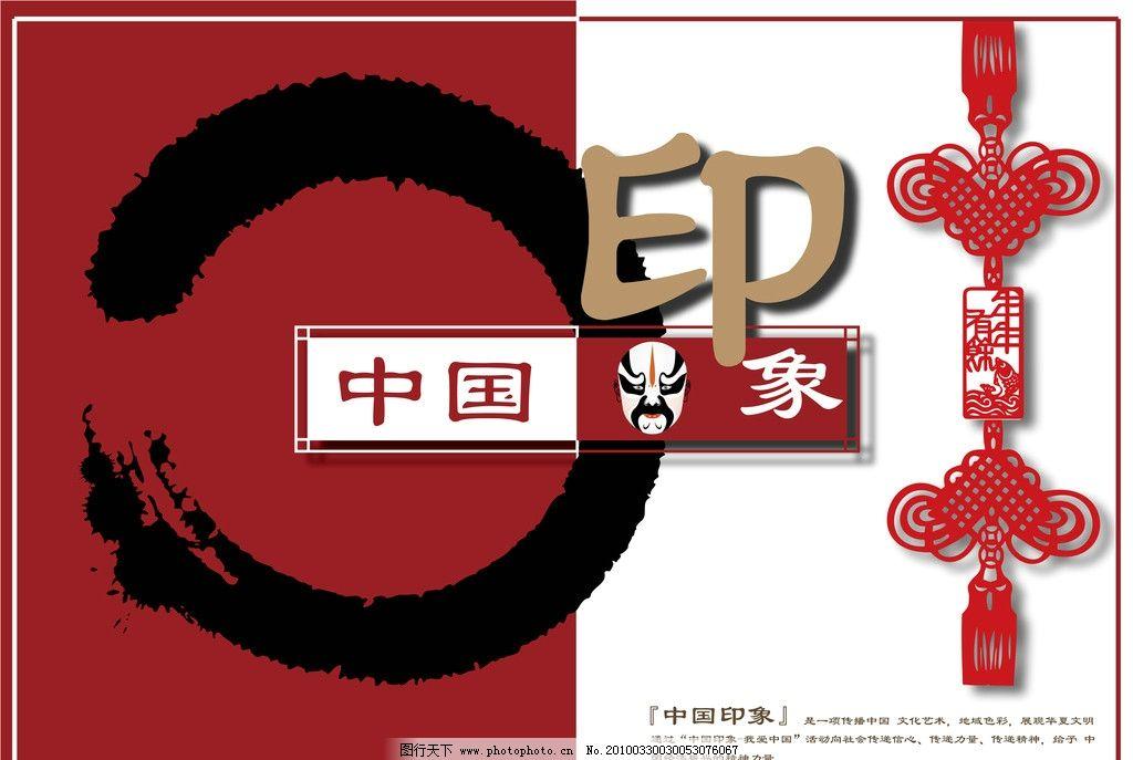 中国印象 海报设计 广告设计 矢量 ai