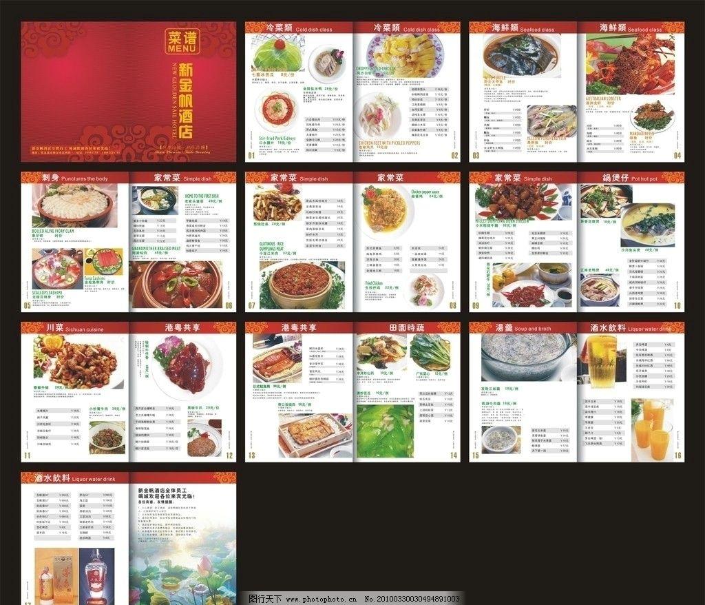 菜单设计 照片 排版菜谱菜单 经典菜谱精美菜谱 高档菜谱 菜名
