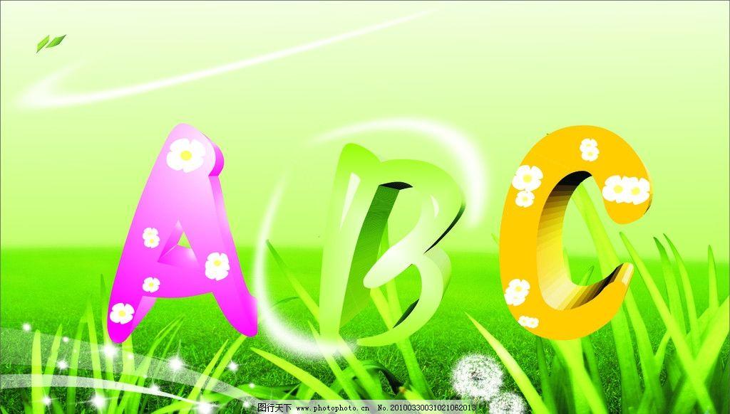 可爱英文字母图片