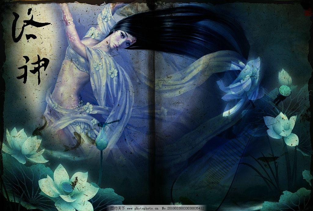 古风模板 古典模板 手绘 美女 洛神 荷花 其他 psd分层素材 源文件