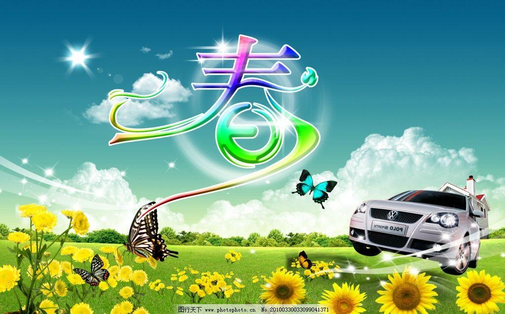 春天风景 鲜花 向日葵 汽车 草地 蓝天白云 蝴蝶等 源文件库
