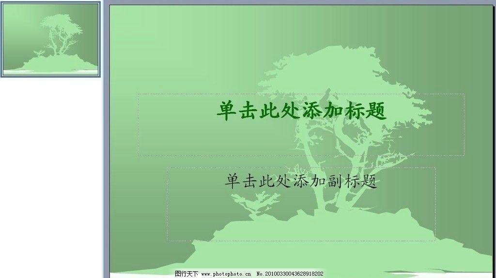 ppt普通模板 ppt模板 普通模板 山丘 树木 绿色 背景 ppt模板 演示