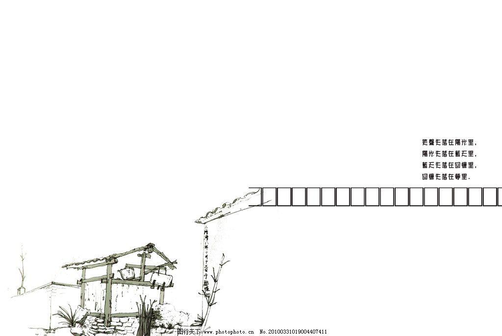 手绘 速写 风景速写 建筑手绘 版式设计 信纸设计 个性书页设计 设计