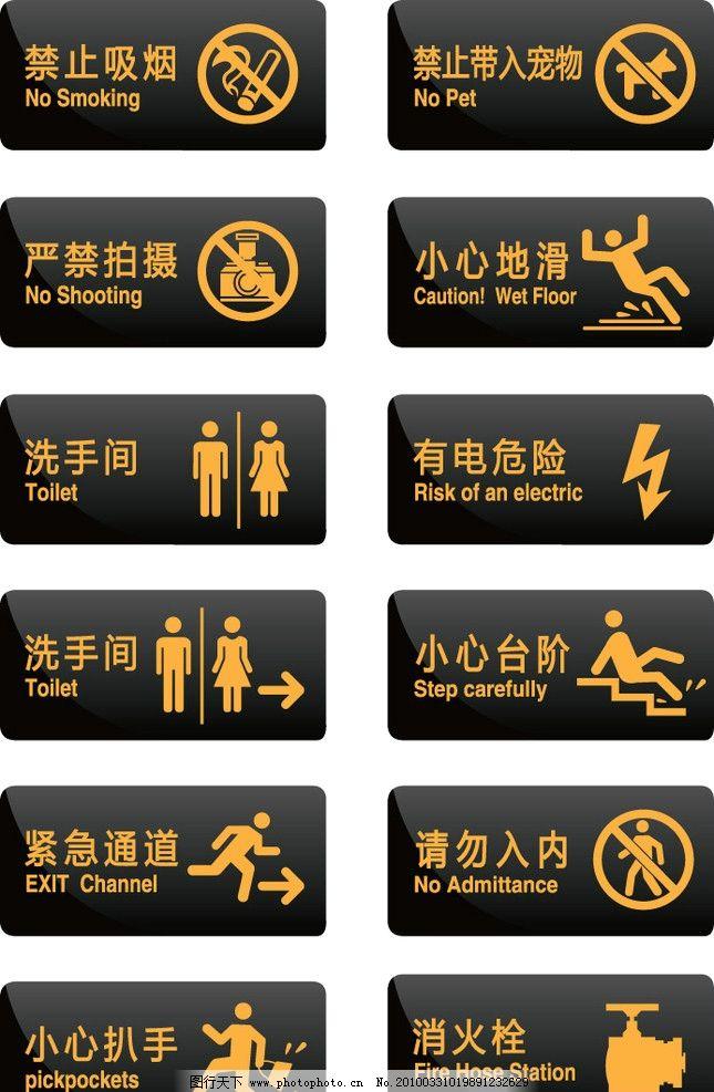 有电危险 小心滑倒 禁止入内 公共标识标志 标识标志图标 矢量 ai