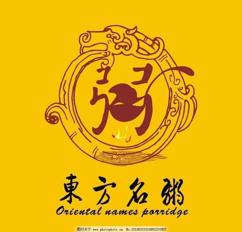 粥店logo图片图片