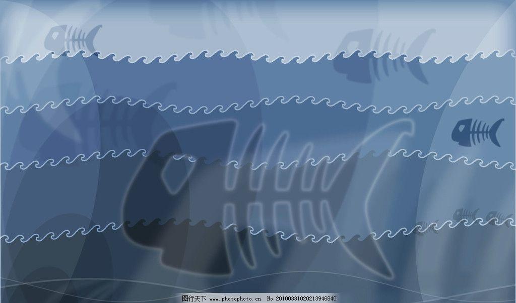 水里鱼 鱼刺 鱼骨头 水浪 图案化 高清桌面背景 背景底纹 底纹边框