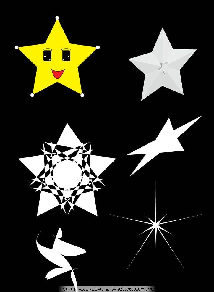 小星星 笑 笑脸 花纹花边 底纹边框 矢量