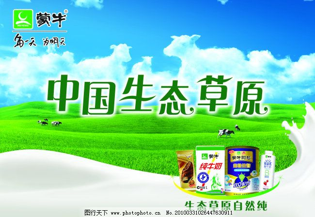 蒙牛生态草原乳制品大型户外喷绘广告设计图