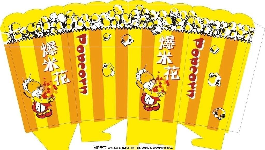 爆米花 爆米花袋子 矢量人物 包装设计 卡通人物 线构人物 广告设计