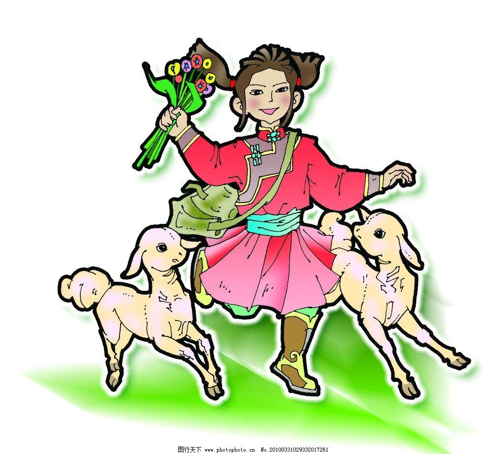 蒙古族 小学生 民族特色 民族服装 姑娘 羊 鲜花 快乐 蒙古族小学课本