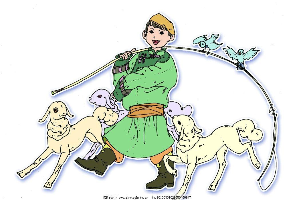 放羊娃 蒙古族 小学生 民族特色 民族服装 套马杆 羊 蒙族小学课本
